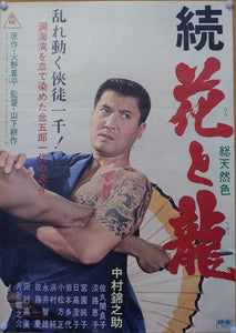 """Hana to Ryu"", (花と龍), Original Release Japanese Movie Poster 1965, B2 Size"