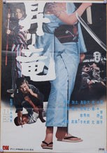 "Load image into Gallery viewer, ""Blind Woman's Curse"", Original Release Japanese Movie Poster 1970, Meiko Kaji, STB TATEKAN Size"