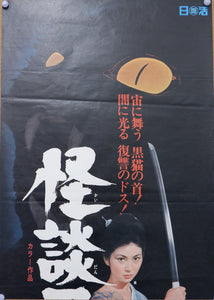 """Blind Woman's Curse"", Original Release Japanese Movie Poster 1970, Meiko Kaji, STB TATEKAN Size"