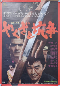 """Yakuza to Kôsô"", Original Release Japanese Movie Poster 1972, B2 Size"