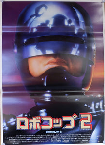 """Robocop 2"", Original Release Japanese Movie Poster 1990, B2 Size"