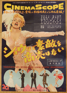 """There's No Business like Show Business"", VERY RARE Original Release Japanese Movie Poster 1954, B2 Size"