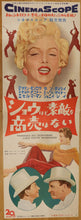 "Load image into Gallery viewer, ""There's No Business like Show Business"", VERY RARE Original Release Japanese Movie Poster 1954, STB Tatekan Size"