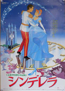 """Cinderella"", Original Re-Release Japanese Movie Poster 1982, B2 Size"