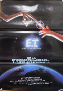 """E.T. the Extra-Terrestrial"", Original Release Japanese Movie Poster 1982, B2 Size"