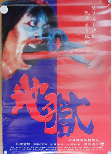 """Japanese Hell"", Original Release Japanese Movie Poster 1999, B2 Size, Teruo Ishii"