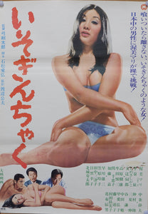 """Isoginchaku"" (The Sea Anemone), Original Release Japanese Movie Poster 1969, B2 Size"