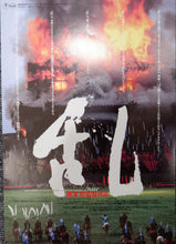"Load image into Gallery viewer, ""Ran"", Original Release Japanese B1 poster, B5 Chirashi and Pamphlet, 1985"