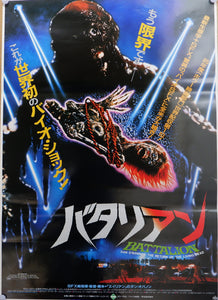 """The Return of the Living Dead"", Original Release Japanese Movie Poster 1985, B2 Size"