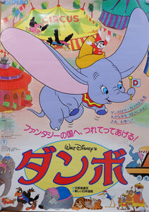 """Dumbo"", Original Re-Release Japanese Movie Poster 1982, B2 Size"