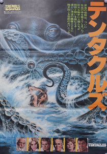 """Tentacles"", Original Release Japanese Movie Poster 1977, B2 Size"