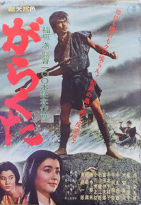 """The Rabble"" (Garakuta), Original Release Japanese Movie Poster 1964, B2 Size"