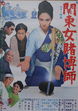 "Load image into Gallery viewer, ""Kanto Woman Gambling Expert"", Original Release Japanese Movie Poster 1968, B2 Size"