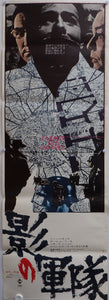 """Army of Shadows"", (影の軍隊), Original Release Japanese Movie Poster 1970, STB Tatekan Size 20x57"" (51x145cm)"