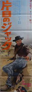 """One Eyed Jacks"", Original Re-Release Japanese Movie Poster 1969, Super Rare STB Tatekan Size"