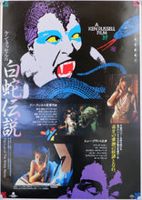 "Load image into Gallery viewer, ""The Lair of the White Worm"", Original Release Japanese Movie Poster 1988, B2 Size"