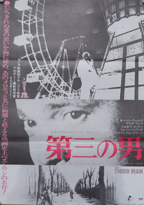 """The Third Man"", Original Re-Release Japanese Movie Poster 1975, B2 Size"