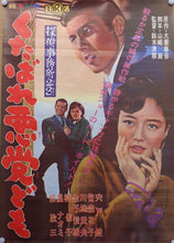 "Load image into Gallery viewer, ""Detective Bureau 2-3: Go to Hell Bastards!"", Original Release Japanese Movie Poster 1963, Suzuki Seijun,B2 Size"