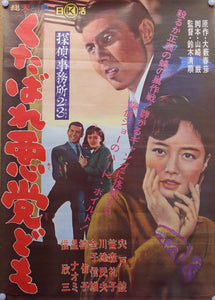 """Detective Bureau 2-3: Go to Hell Bastards!"", Original Release Japanese Movie Poster 1963, Suzuki Seijun,B2 Size"