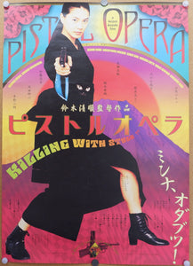 """Pistol Opera"", Original Release Japanese Movie Poster 2001, B2 Size"