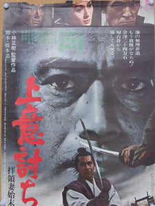 """Samurai Rebellion"", Original Release Japanese Movie Poster 1967, B2 Size (Top part ripped)"