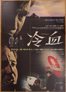 """In Cold Blood"", Original Release Japanese Movie Poster 1968, B2 Size"