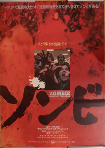 """Dawn of the Dead"", Original Release Japanese Movie Poster 1979, B2 Size"