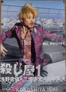 """Ichi the Killer"", Original Release Japanese Movie Poster 2001, B2 Size (STYLE B)"