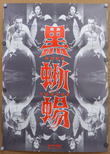 """Black Lizard (黒蜥蝪, Kurotokage"", Original Re-release Japanese Movie Poster 1999, B2 Size"