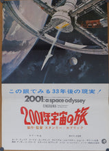 "Load image into Gallery viewer, ""2001 A Space Odyssey"" Original Release Japanese Movie Poster 1968, ULTRA RARE, B2 Size"