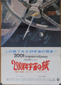 """2001 A Space Odyssey"" Original Release Japanese Movie Poster 1968, ULTRA RARE, B2 Size"