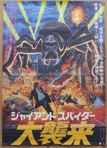"""The Giant Spider Invasion"", Original Release Japanese Movie Poster 1975, B2 Size"