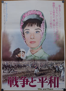 """War and Peace"", Original Re-Release Japanese Movie Poster 1973, B2 Size"