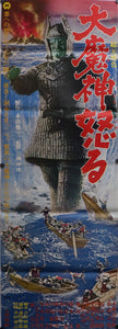 """The Return of Daimajin"", Original Release Japanese Movie Poster 1966, ULTRA RARE, STB Tatekan Size"