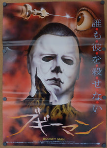 """Halloween II (Boogey Man)"", Original Release Japanese Movie Poster 1982, B2 Size"