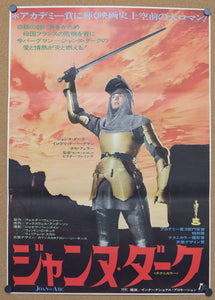 """Joan of Arc"", Original Re-Release Japanese Movie Poster 1975, B2 Size"