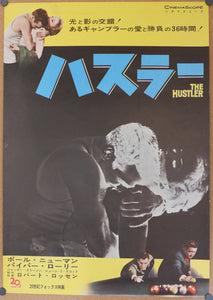 """The Hustler"", Original Release Japanese Movie Poster 1961, Very Rare, B2 Size"