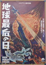 "Load image into Gallery viewer, ""When Worlds Collide"", Original Release Japanese Movie Poster 1951, Ultra Rare, B2 Size"