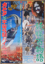 "Load image into Gallery viewer, Double Bill Poster: ""Gamera vs. Viras"" and ""Yokai Monsters: 100 Monsters"", Original Release Japanese Movie Poster 1968, Very Rare, B2 Size"