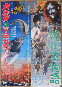 "Double Bill Poster: ""Gamera vs. Viras"" and ""Yokai Monsters: 100 Monsters"", Original Release Japanese Movie Poster 1968, Very Rare, B2 Size"