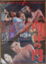 "Load image into Gallery viewer, ""Gate of Flesh"",  (肉体の門, Nikutai no mon), Original Release Japanese Movie Poster 1964, B2 Size"