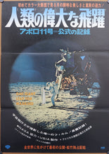 "Load image into Gallery viewer, ""One Giant Leap for Mankind"", Original Release Japanese Movie Poster 1969, B2 Size"