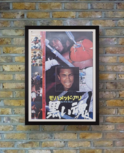 "Load image into Gallery viewer, ""Stand Up Like a Man"", Original Release Japanese Movie Poster 1974, B2 Size"