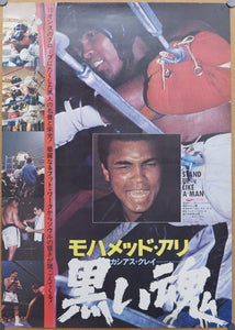 """Stand Up Like a Man"", Original Release Japanese Movie Poster 1974, B2 Size"