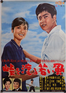 """The Wind-of-Youth Group Crosses the Mountain Pass"", (Tôge o wataru wakai kaze), Original Release Japanese Speed Poster 1961, B2 Size"