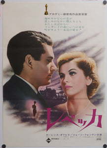 """Rebecca"", Original Re-Release Japanese Movie Poster 1967, B2 Size"