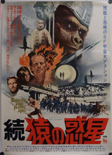 "Load image into Gallery viewer, ""Beneath the Planet of the Apes"", Original Release Japanese Movie Poster 1970, B2 Size"