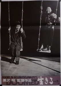 """Ikiru"", Original Re-Release Japanese Movie Poster 1974, B2 Size"