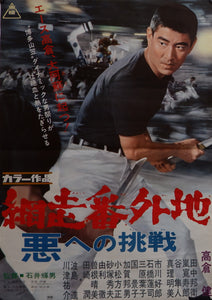 """Abashiri Prison: Challenging The Wicked"", Original Release Japanese Movie Poster 1967, B2 Size,  Teruo Ishii"