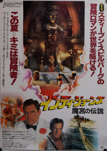 """Indiana Jones and the Temple of Doom"", Original Release Japanese Movie Poster 1984, B2 Size"